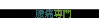 神戸市東灘区で圧倒的な施術実績「おおみち腰痛専門整体院」 ロゴ