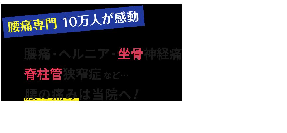 神戸市東灘区で圧倒的な施術実績「おおみち腰痛専門整体院」 メインイメージ