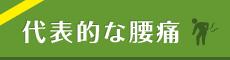 神戸市東灘区で圧倒的な施術実績「おおみち腰痛専門整体院」 メニュー