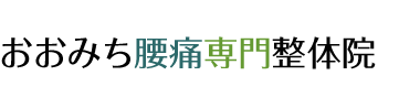 神戸市東灘区で腰痛改善のプロフェッショナル ロゴ
